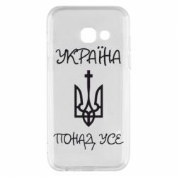 Чохол для Samsung A3 2017 Україна понад усе! (з гербом)