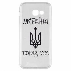 Чохол для Samsung A5 2017 Україна понад усе! (з гербом)