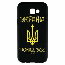 Чохол для Samsung A7 2017 Україна понад усе! (з гербом)