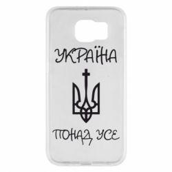 Чохол для Samsung S6 Україна понад усе! (з гербом)