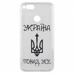 Чехол для Xiaomi Mi A1 Україна понад усе! (з гербом)
