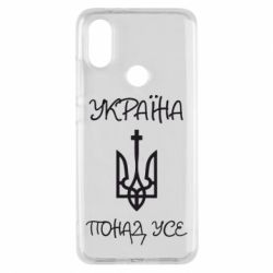Чехол для Xiaomi Mi A2 Україна понад усе! (з гербом)