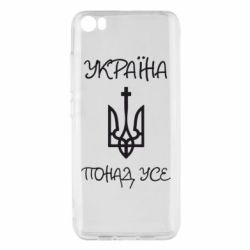 Чехол для Xiaomi Mi5/Mi5 Pro Україна понад усе! (з гербом)