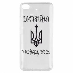 Чехол для Xiaomi Mi 5s Україна понад усе! (з гербом)