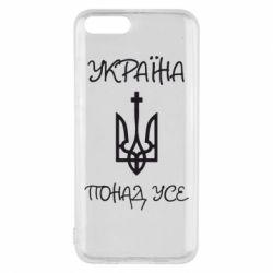 Чехол для Xiaomi Mi6 Україна понад усе! (з гербом)