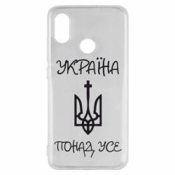 Чехол для Xiaomi Mi8 Україна понад усе! (з гербом)