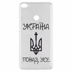 Чехол для Xiaomi Mi Max 2 Україна понад усе! (з гербом)