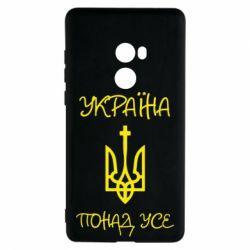 Чехол для Xiaomi Mi Mix 2 Україна понад усе! (з гербом)