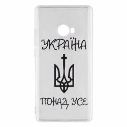 Чехол для Xiaomi Mi Note 2 Україна понад усе! (з гербом)