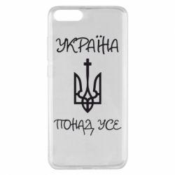 Чехол для Xiaomi Mi Note 3 Україна понад усе! (з гербом)
