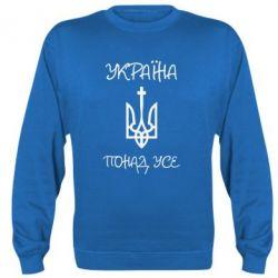 Реглан (свитшот) Україна понад усе! (з гербом) - FatLine