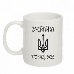 Кружка 320ml Україна понад усе! (з гербом)