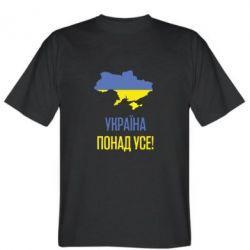Мужская футболка Україна понад усе! - FatLine
