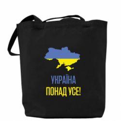 Сумка Україна понад усе! - FatLine
