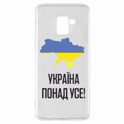 Чохол для Samsung A8+ 2018 Україна понад усе!