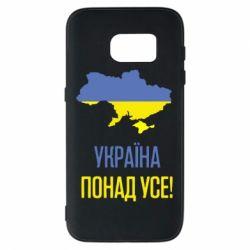 Чохол для Samsung S7 Україна понад усе!