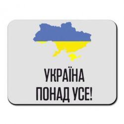 Коврик для мыши Україна понад усе! - FatLine
