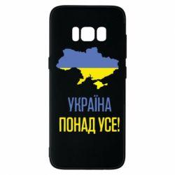 Чохол для Samsung S8 Україна понад усе!