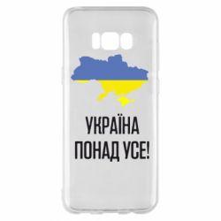 Чохол для Samsung S8+ Україна понад усе!