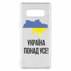 Чохол для Samsung Note 8 Україна понад усе!