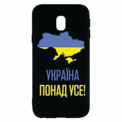Чохол для Samsung J3 2017 Україна понад усе!