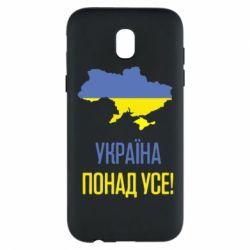 Чохол для Samsung J5 2017 Україна понад усе!