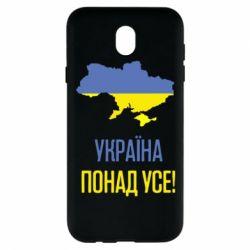 Чохол для Samsung J7 2017 Україна понад усе!