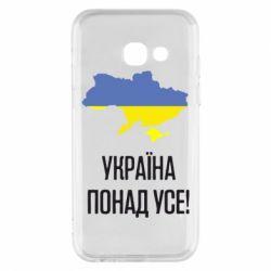 Чохол для Samsung A3 2017 Україна понад усе!