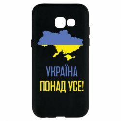 Чохол для Samsung A5 2017 Україна понад усе!