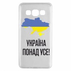 Чохол для Samsung A3 2015 Україна понад усе!