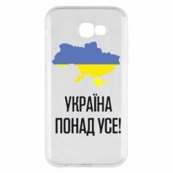 Чохол для Samsung A7 2017 Україна понад усе!