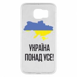 Чохол для Samsung S6 Україна понад усе!