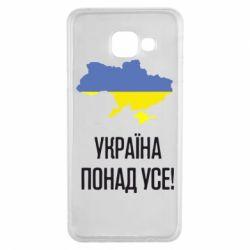 Чохол для Samsung A3 2016 Україна понад усе!