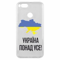 Чохол для Xiaomi Mi A1 Україна понад усе!