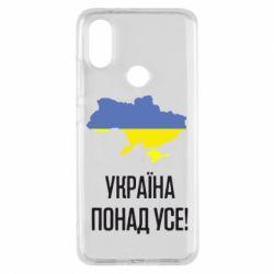 Чохол для Xiaomi Mi A2 Україна понад усе!