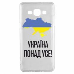 Чохол для Samsung A5 2015 Україна понад усе!