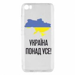 Чохол для Xiaomi Mi5/Mi5 Pro Україна понад усе!
