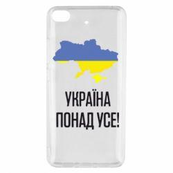 Чохол для Xiaomi Mi 5s Україна понад усе!