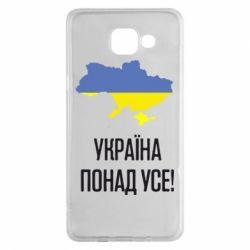 Чохол для Samsung A5 2016 Україна понад усе!