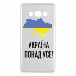 Чохол для Samsung A7 2015 Україна понад усе!