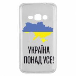 Чохол для Samsung J1 2016 Україна понад усе!