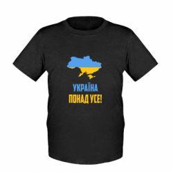 Детская футболка Україна понад усе! - FatLine
