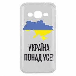 Чохол для Samsung J2 2015 Україна понад усе!