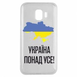 Чохол для Samsung J2 2018 Україна понад усе!