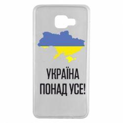 Чохол для Samsung A7 2016 Україна понад усе!