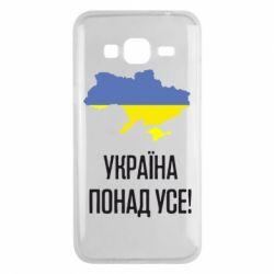 Чохол для Samsung J3 2016 Україна понад усе!