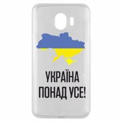 Чохол для Samsung J4 Україна понад усе!