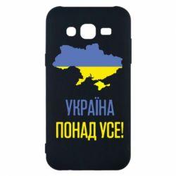 Чохол для Samsung J5 2015 Україна понад усе!