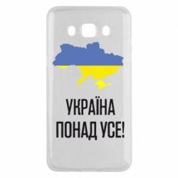 Чохол для Samsung J5 2016 Україна понад усе!