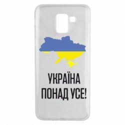 Чохол для Samsung J6 Україна понад усе!